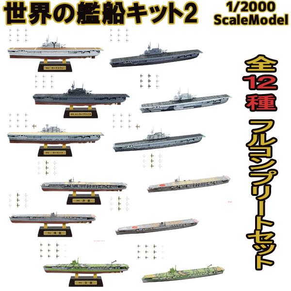世界の艦船キット2 全12種フルコンプ 1/2000   エフトイズコンフェクト エフトイズ f-toys エフトイズ・コンフェクト 食玩