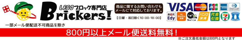 ブリッカーズ楽天市場店:レゴブロックがバラで買える!日本最大級のレゴ通販専門店です。