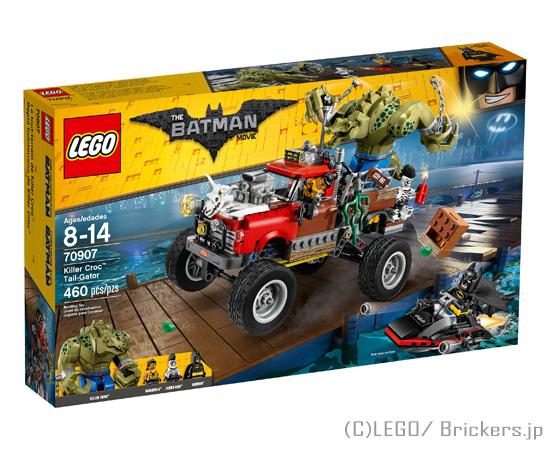 レゴ バットマン ムービー キラークロックのテイルゲイター | lego 70907