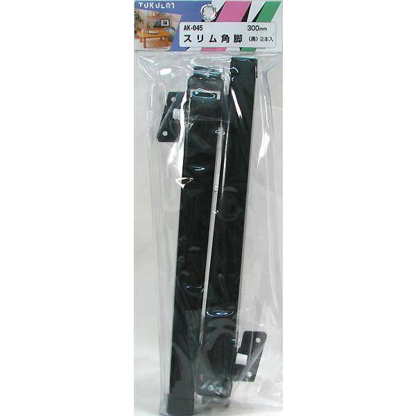 【送料無料】WAKI 和気産業 スリム角脚 黒 300mm AK-045 2本入 100セット