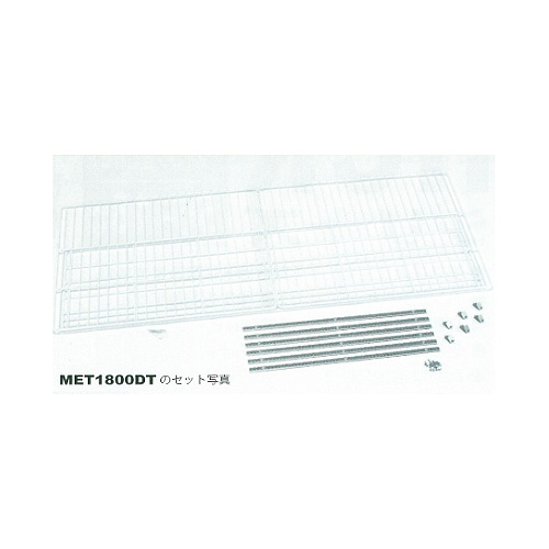 【単品購入不可】【送料無料】アルインコ 低温貯蔵庫・保冷庫21/24袋用 オプション棚板セット(棚柱付) MET1500T