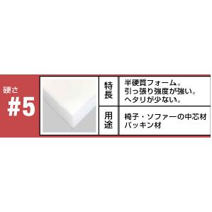 【4枚セット】【送料無料】八幡ねじ ウレタンフォーム #5 500mm×500mm×50mm