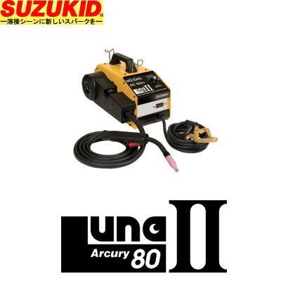 【送料無料】SUZUKID スズキッド ノンガス直流半自動溶接機アーキュリー80ルナII SAY-80L2