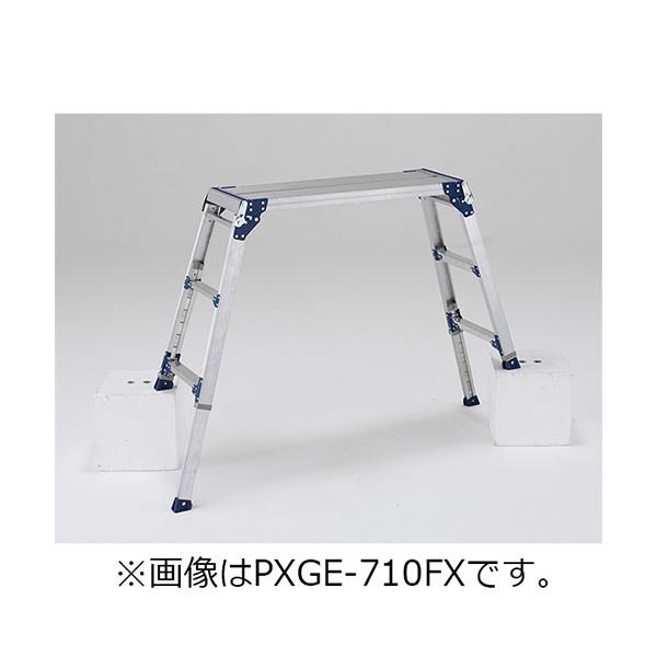 【送料無料】【直送】アルインコ 伸縮脚付足場台 PXGE-1012FX