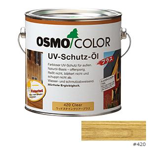 【送料無料】オスモ&エーデル OSMO COLOR オスモカラー 外装用クリアープラス #420 木部外装用 油性塗料 2.5L