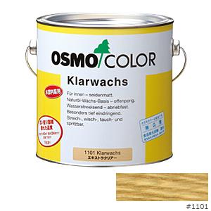【送料無料】オスモ&エーデル OSMO COLOR オスモカラー エキストラクリアー つや消し #1101 木部内装用 油性塗料 2.5L