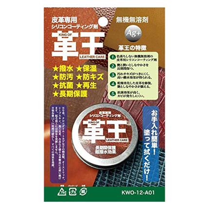 メール便送料無料 倉 コスモコーティング 革王 KWO-12-A01 12g 皮革専用シリコンコーティング剤 期間限定の激安セール
