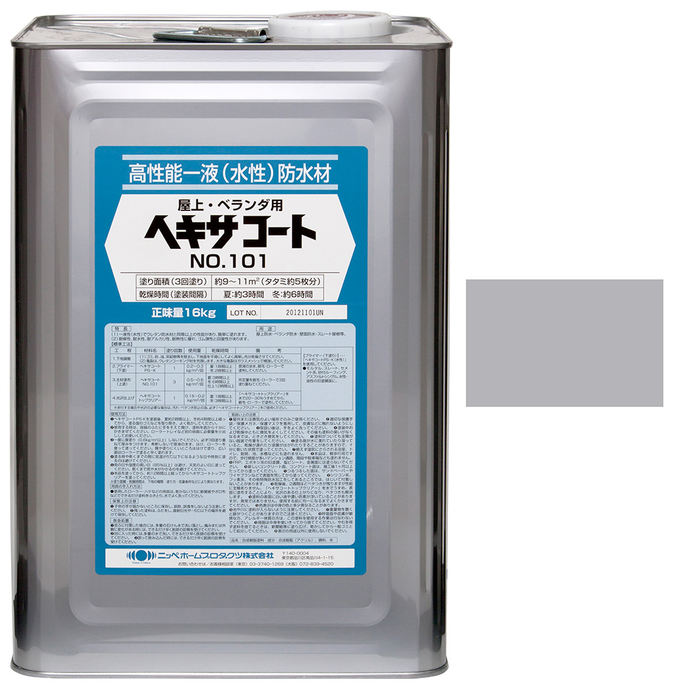【送料無料】ニッペホームプロダクツ 水性防水材 ヘキサコート NO.101 16kg グレー