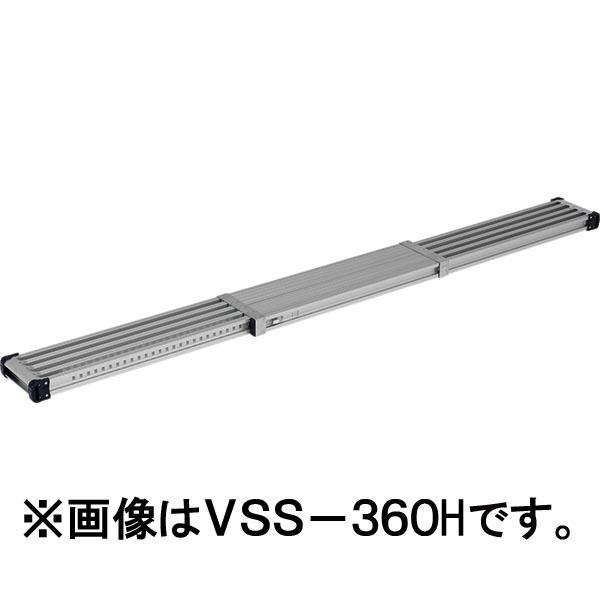 【送料無料】【直送】ALINCO アルインコ 伸縮式足場板3.3m VSS-330H