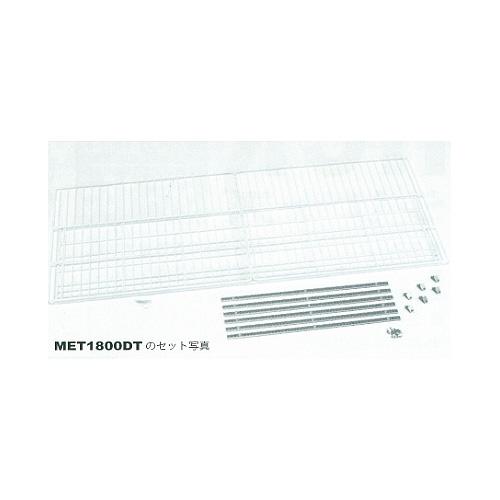 【単品購入不可】【直送】【送料無料】アルインコ 低温貯蔵庫・保冷庫35/40袋用 オプション棚板セット(棚柱付) MET1800DT