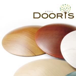 インテリアにマッチする スタイリッシュなドアストッパー メール便送料無料 ルークラン ドアリス 購入 日本産 DOORIS ドアストッパー