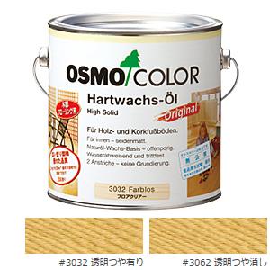 【送料無料】オスモ&エーデル OSMO COLOR オスモカラー フロアークリアー 木部フローリング用 油性塗料 2.5L
