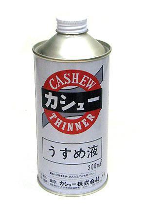 カシュー 誕生日/お祝い うすめ液 迅速な対応で商品をお届け致します 300ml