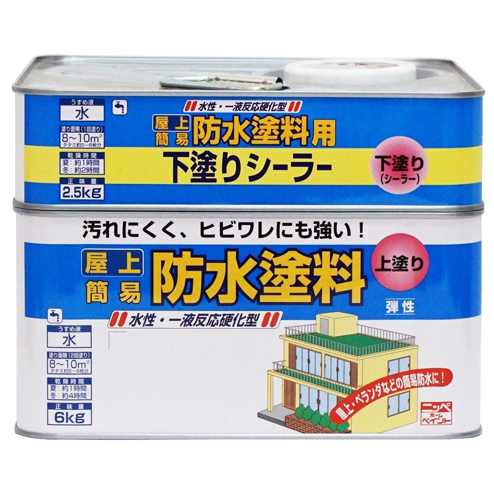 【送料無料】ニッペホームプロダクツ 水性 屋上簡易防水塗料セット 上塗り6kg+下塗り2.5kg グレー