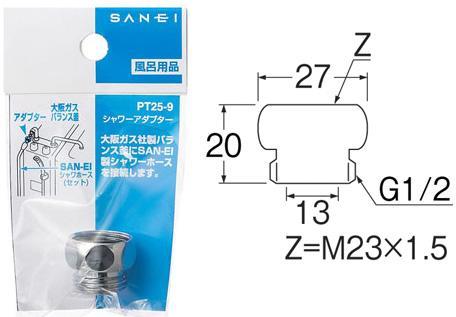 SAN-EI 삼 栄水 마 제작소 샤워 어댑터 PT25-9 오사카 가스 (균형 솥)