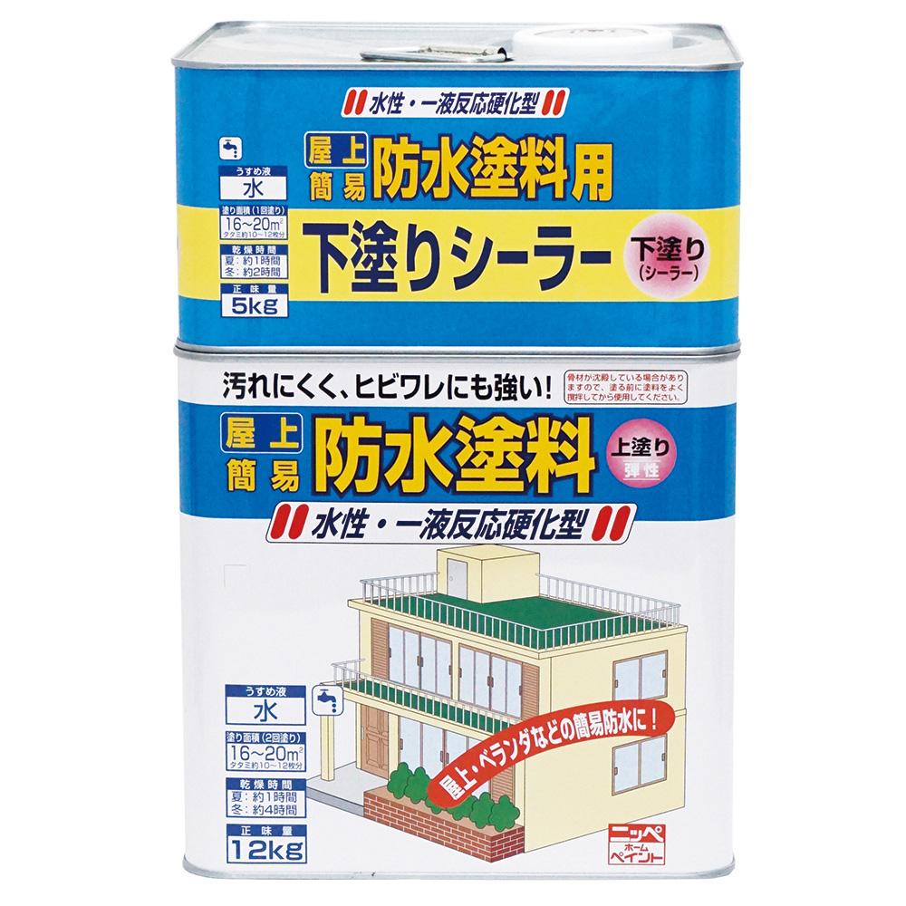 【送料無料】ニッペホームプロダクツ 水性 屋上簡易防水塗料セット 上塗り12kg+下塗り5kg グレー