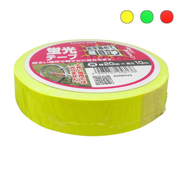 新品 送料無料 AHW024イエロー AHW025グリーン AHW026レッド メール便可 WAKI 和気産業 20mm×10m TAPE SAFETY 蛍光テープ 大幅値下げランキング