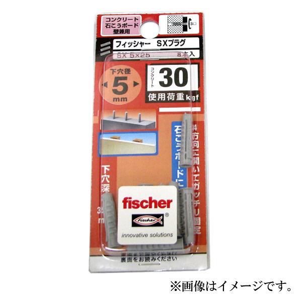 メール便可 fischer フィッシャー 8本入 5×25 SXプラグ 返品送料無料 買取