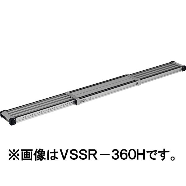 【送料無料】【直送】ALINCO アルインコ 伸縮式足場板2.4m VSSR-240H