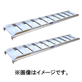 【送料無料】【直送】ALINCO アルインコ アルミブリッジ SA123010 長さ1200mm 幅300mm 1.0t 2本1セット