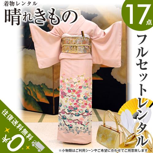 色留袖レンタル 145cm~166cm位 贈り物 色留袖 フルセット02-i901加賀可憐花 往復送料無料 販売 レンタル