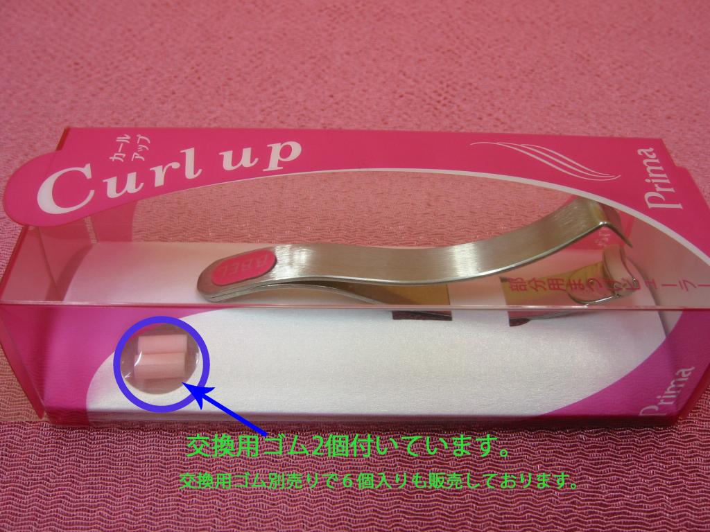 Curl 日本メーカー新品 up は とても使い易い まつ毛 美容 お気にいる ビューラー部分用