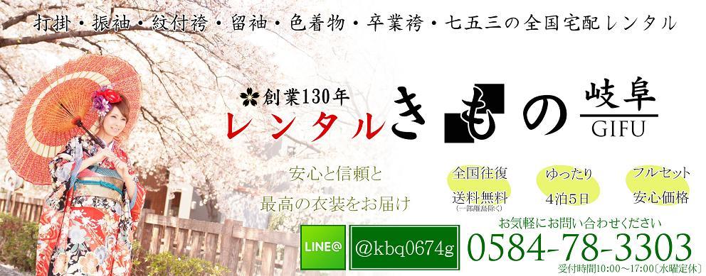 レンタルきもの 蘭叶(らんか):レンタルきもの専門店 低価格で 安心フルセットレンタル