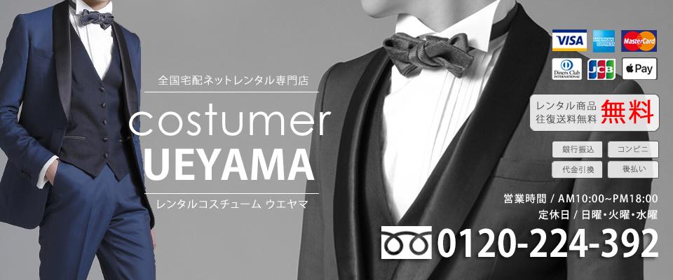 レンタルコスチュームのウエヤマ:レンタルタキシード ウイングカラーシャツを安心価格で全国へお届け。