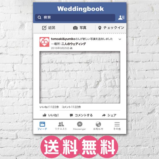 顔出しパネル フォトブースフェイスブック インスタ 結婚式 二次会