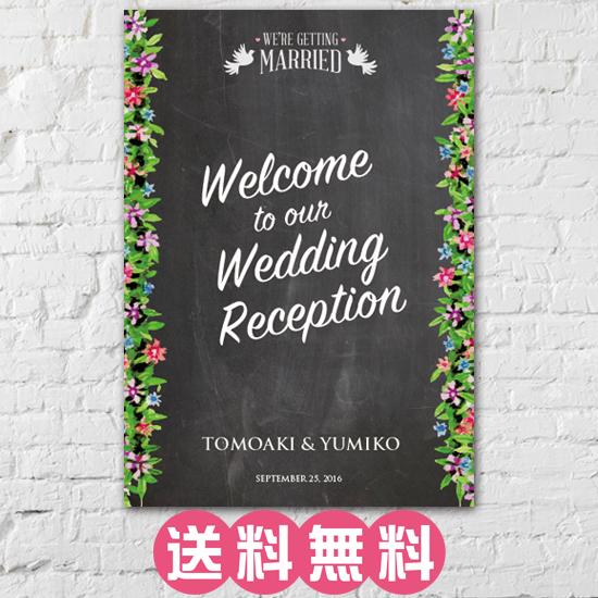 ウェルカムボード ポスター黒板風 結婚式 二次会