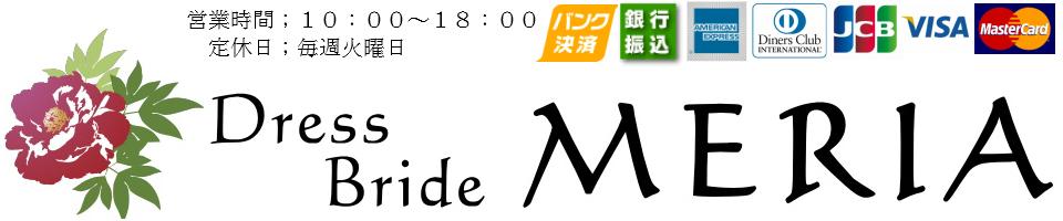Dress Bride MERIA:ブライダルヘアメイクサロンMERIAが運営するネットショップ。