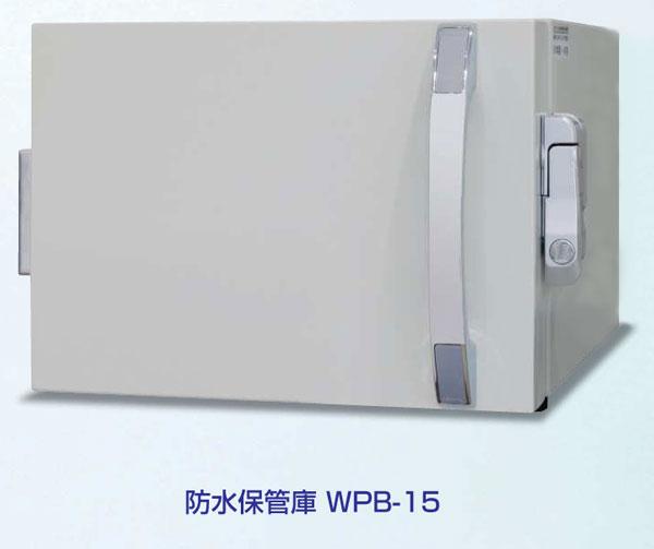 【送料込】【防水保管庫】【WPB-15 鍵付】【外寸/W365xD406xH251mm】【内容積/15L】【質量/16kg】【King CROWN】【日本アイ・エス・ケイ】A4ファイル収納サイズ。代引き不可