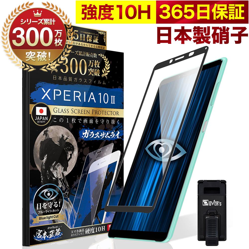 全国どこでも送料無料 送料無料 らくらくクリップ付きで簡単貼り付け シリーズ累計300万枚販売の Xperia 10 II SOV43 SO-41A ガラスフィルム 正規激安 ブルーライトカット 目に優しい OVER`s 液晶保護フィルム 20%OFFクーポン配布中 TP01 オーバーズ フィルム 10H 黒縁 ブルーライト32%カット 全面保護フィルム ガラスザムライ