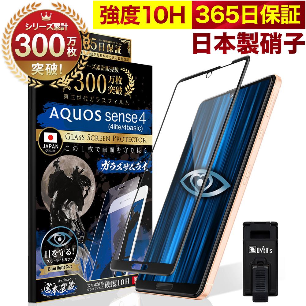 送料無料 らくらくクリップ付きで簡単貼り付け シリーズ累計300万枚販売の AQUOS sense4 ガラスフィルム ブルーライトカット 目に優しい 全面保護フィルム 20%OFFクーポン配布中 Sense4 4lite 4basic 5G OVER`s 予約販売品 ブルーライト32%カット ガラスザムライ 黒縁 10H 当店限定販売 sense 液晶保護フィルム オーバーズ TP01 SH-41A フィルム