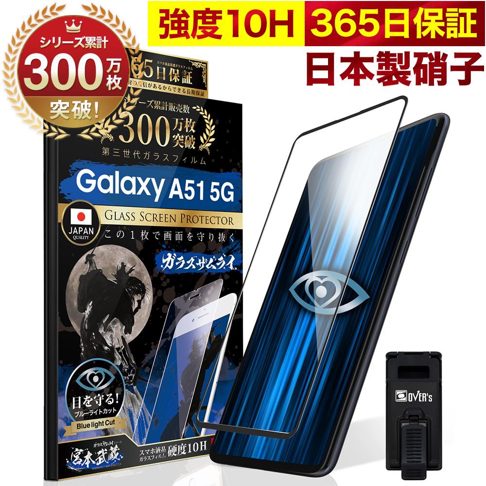 送料無料 らくらくクリップ付きで簡単貼り付け シリーズ累計300万枚販売の Galaxy 安心と信頼 A51 5G SC-54A SCG07 ガラスフィルム ブルーライトカット 目に優しい 10H OVER`s ブルーライト32%カット ガラスザムライ TP01 黒縁 20%OFFクーポン配布中 全面保護フィルム 液晶保護フィルム オーバーズ フィルム お見舞い