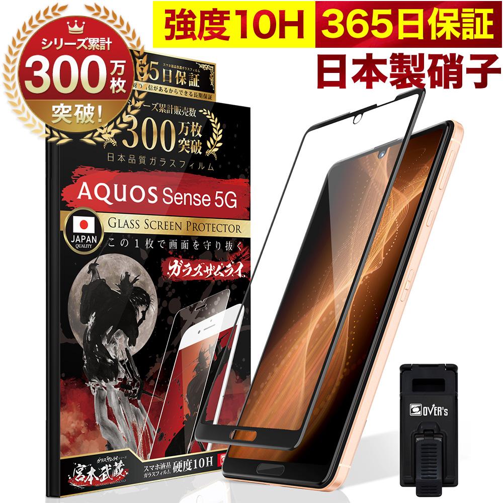 送料無料 らくらくクリップ付きで簡単貼り付け シリーズ累計300万枚販売の AQUOS sense 5G ガラスフィルム 全面保護 フィルム 液晶フィルム 20%OFFクーポン配布中 Sense SH-53A SHG03 10H 全面吸着タイプ 液晶保護フィルム アクオス 黒縁 TP01 OVER`s 全面 保護フィルム 人気 代引き不可 ガラスザムライ A004SH オーバーズ 保護