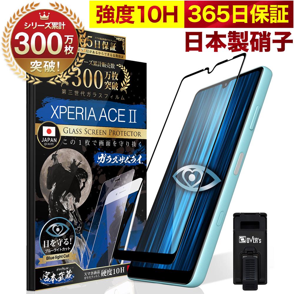 送料無料 らくらくクリップ付きで簡単貼り付け シリーズ累計300万枚販売の Xperia Ace II 2 SO-41B ガラスフィルム ブルーライトカット 目に優しい TP01 フィルム OVER`s 液晶保護フィルム ガラスザムライ 購買 10H ブルーライト32%カット オーバーズ 黒縁 20%OFFクーポン配布中 送料0円 全面保護フィルム