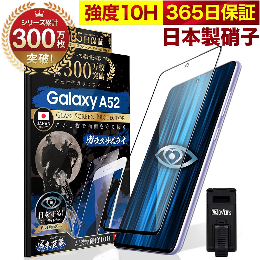 送料無料 らくらくクリップ付きで簡単貼り付け シリーズ累計300万枚販売の Galaxy A52 5G SC-53B ガラスフィルム ブルーライトカット 目に優しい 全面保護フィルム ガラスザムライ TP01 無料サンプルOK 10H ブルーライト32%カット 20%OFFクーポン配布中 黒縁 有名な フィルム オーバーズ OVER`s 液晶保護フィルム
