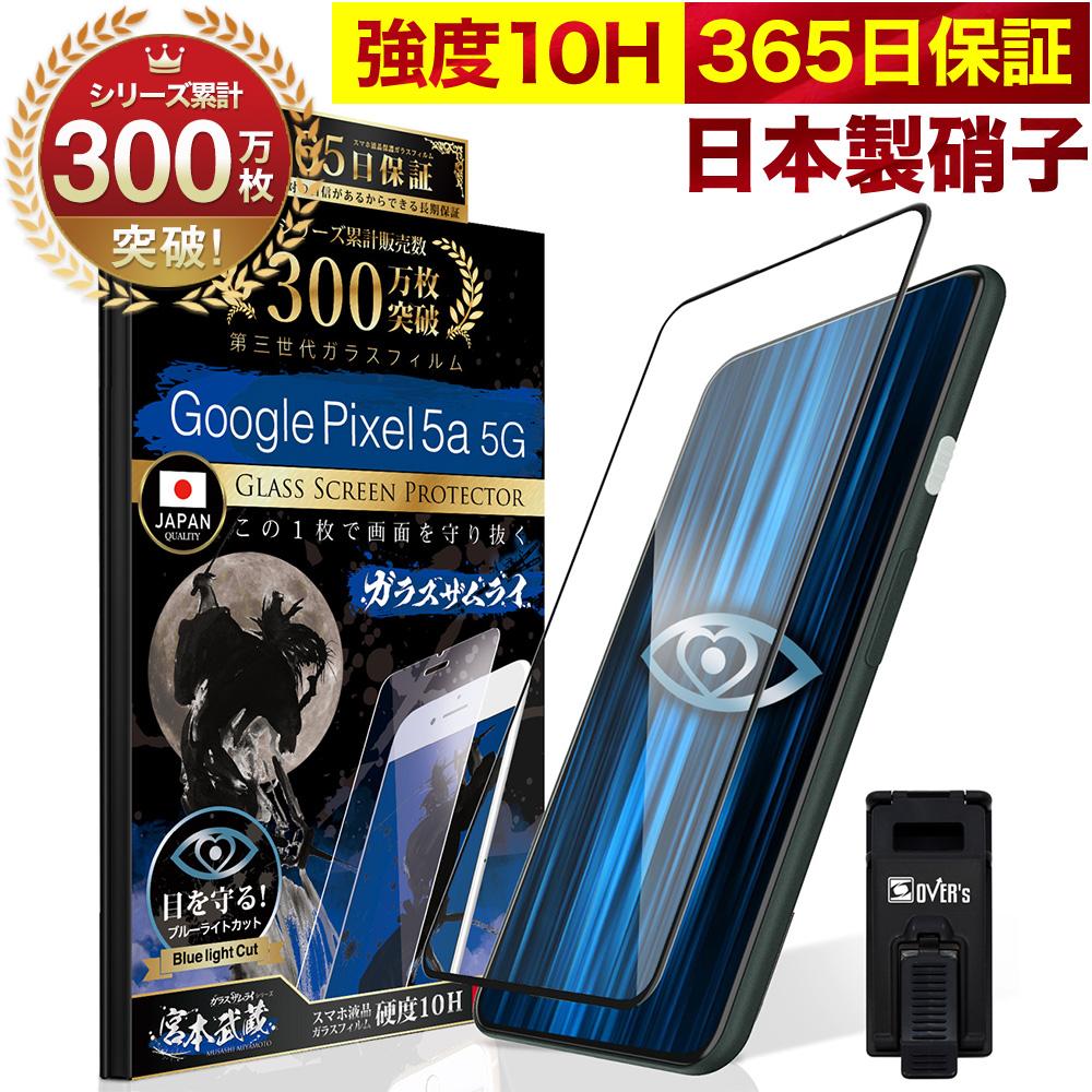 送料無料 らくらくクリップ付きで簡単貼り付け シリーズ累計300万枚販売のGoogle Pixel 5a 5G ガラスフィルム ブルーライトカット 目に優しい 全面保護フィルム 20%OFFクーポン配布中 Google 指紋認証対応 TP01 フィルム ガラスザムライ OVER`s オーバーズ 黒縁 ブルーライト32%カット 10H ピクセル5a 高級品 液晶保護フィルム 驚きの値段で