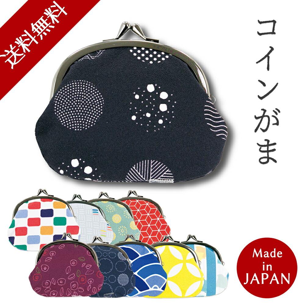小物入れにも使えるコインがま口。オーソドックスな形に、おさまりの良いデザイン。シンプルだからこそ、幅広い用途におすすめです。 がま口 コインケース レディース財布 ミニ財布 和柄 縁起 くろちく 京都 和柄コインがま 敬老の日