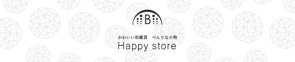 Happyストアー:日常用品、キャラ弁グッズ、和雑貨、ごぼう茶などを取り扱う送料無料サイト