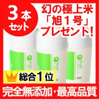 【ミドリムシ サプリメント】 一番濃い「ハイユーグレナ」3本セット 花粉症の季節に
