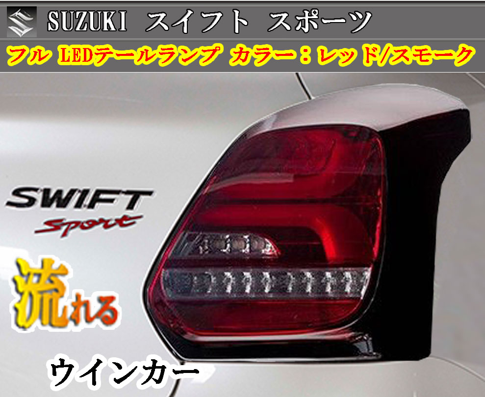スズキ スイフト スポーツ シーケンシャル 流れるウィンカー LED テールランプ 2017年~ ZC33S カラー : レッドスモークレンズ インナークローム 左右セット SUZUKI カー用品 車 アクセサリー led