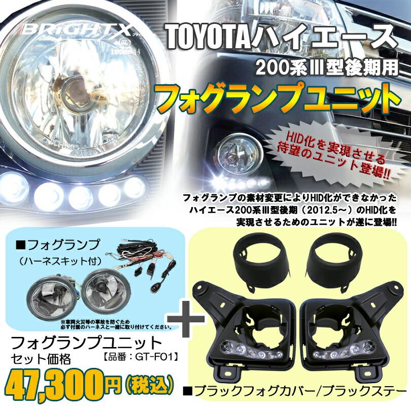 【 BRiGHTX(ブライトX)ブライトエックス 】 ハイエース III型後期用フォグランプユニット【 ブラックフォグカバー ブラックステー 】