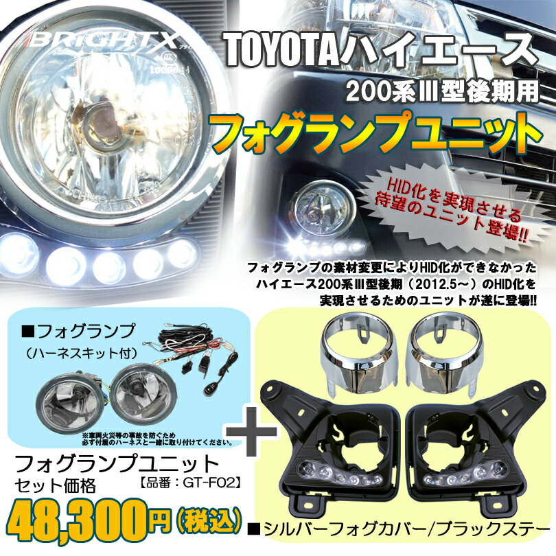 【 BRiGHTX(ブライトX)ブライトエックス】 ハイエース III型後期用フォグランプユニット【 ブラックフォグカバー シルバーステー 】