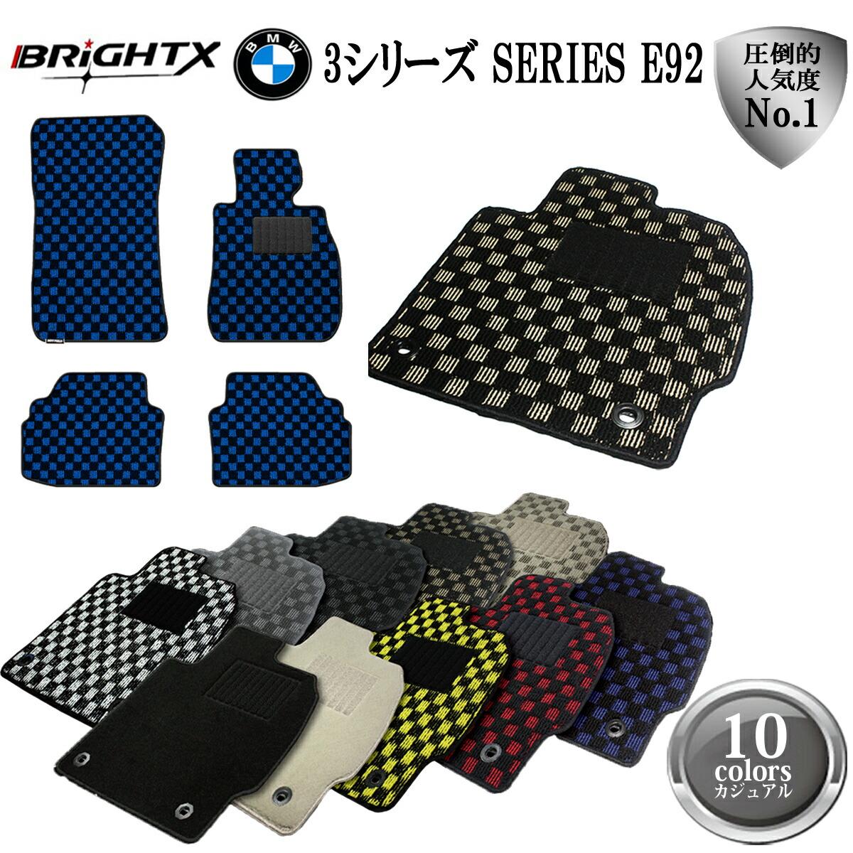 BMW 3シリーズ E92 クーペ フロアマット 4点セット 右ハンドル H17.04~H26.02 カジュアルクラス BRiGHTX社製カーマット 掃除 洗浄 防止 車 おすすめ おしゃれ ふかふか かわいい 洗い方 車 アクセサリー カー用品 車用品 車用