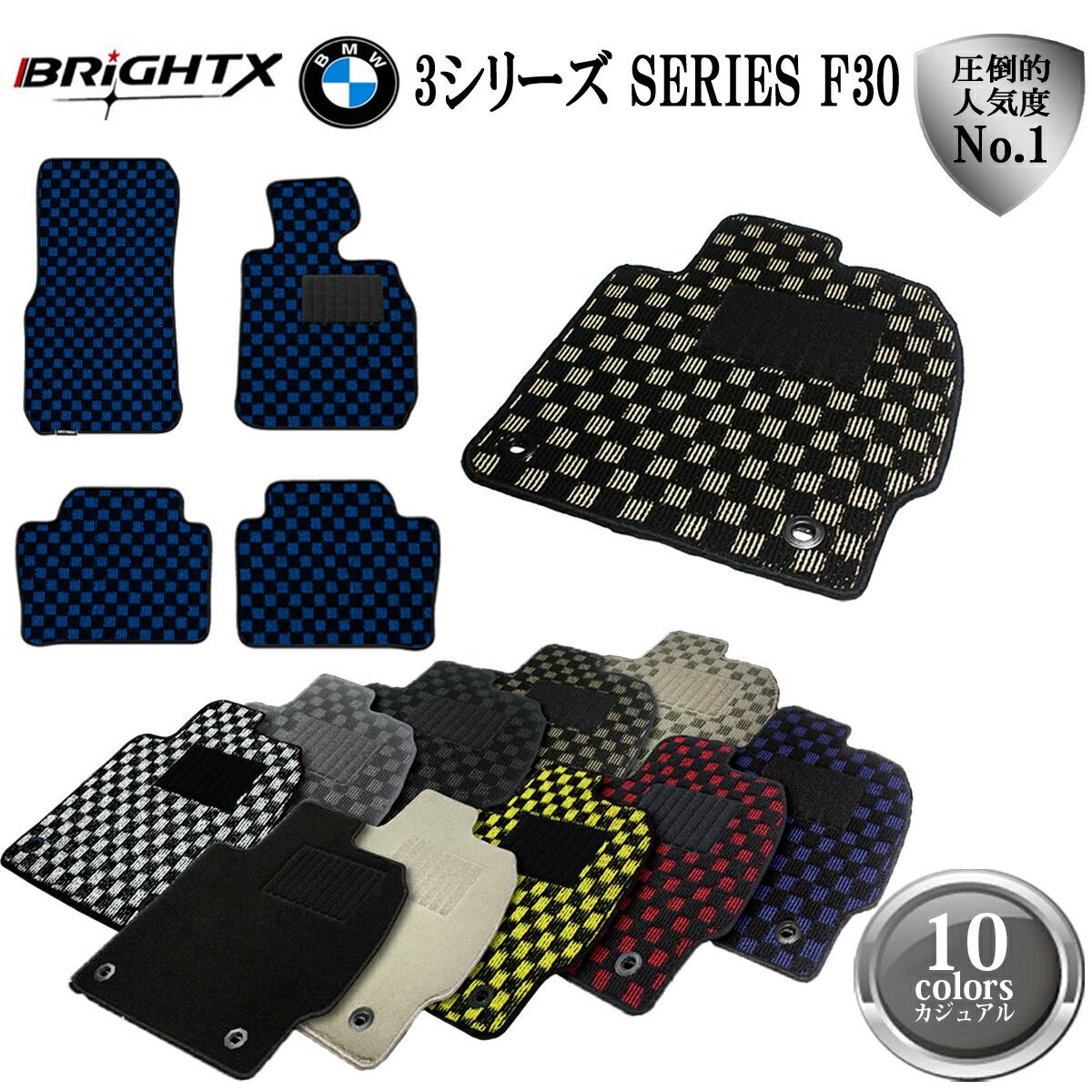 BMW 3シリーズF30 F31 セダン フロアマット 4点セット 右ハンドル H24.01~ 4枚SET カジュアルクラス 日本製品 カーマット 掃除 洗浄 防止 車 おすすめ おしゃれ ふかふか かわいい 洗い方 車 アクセサリー カー用品 車用品 車用