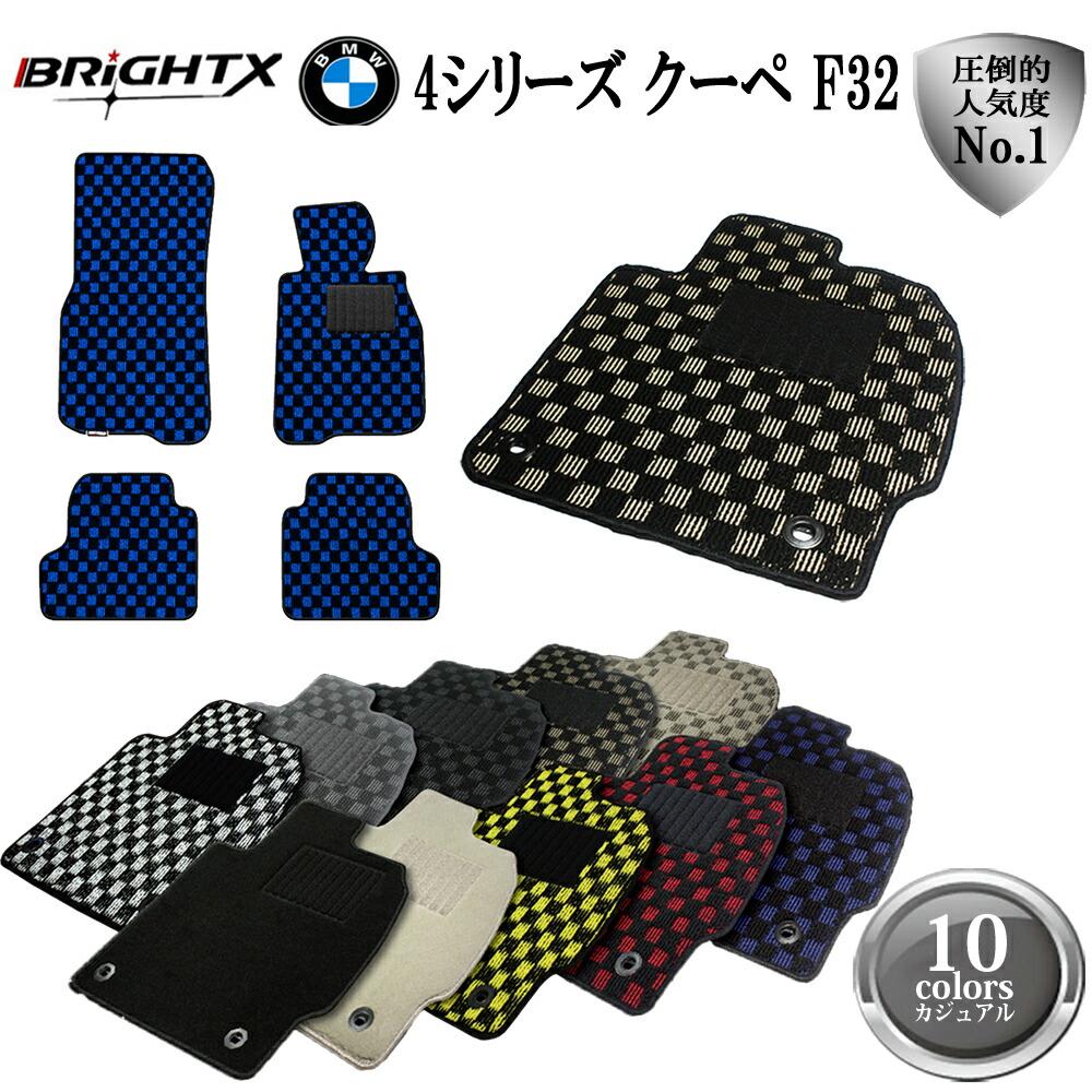 BMW 4シリーズ F32 クーペ フロアマット 4セット 右ハンドル H 25.09~ 4枚SET カジュアルクラス 日本製品 カーマット 掃除 洗浄 防止 車 おすすめ おしゃれ ふかふか かわいい 洗い方 車 アクセサリー カー用品 車用品 車用