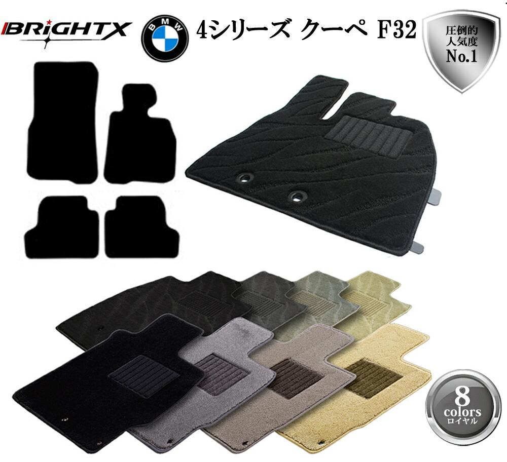 BMW 4シリーズ F32 クーペフロアマット 4点セット 右ハンドル H25.09~ 4枚SET ロイヤルクラス 日本製品 カーマット 掃除 洗浄 防止 車 おすすめ おしゃれ ふかふか かわいい 洗い方 車 アクセサリー カー用品 車用品 車用