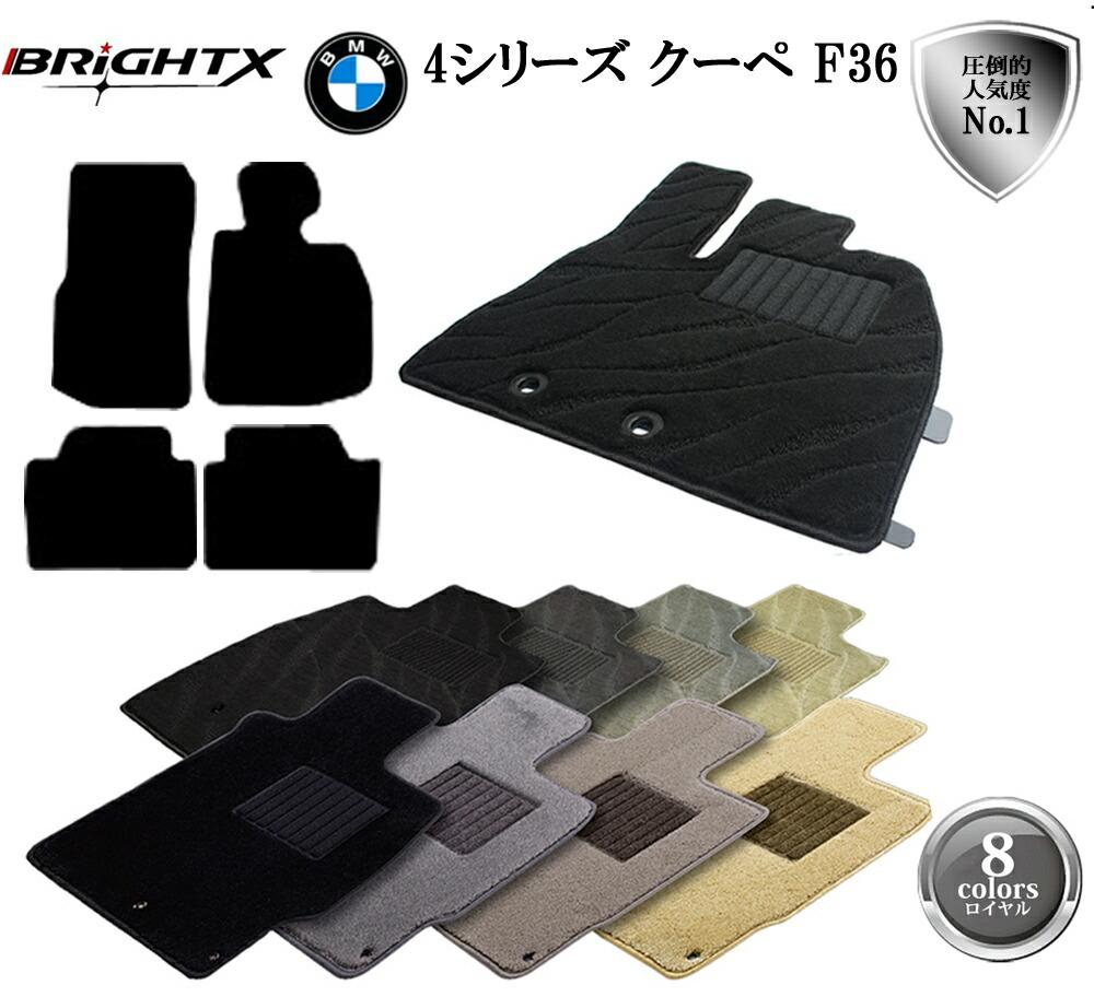 フロアマット 4点セット BMW F36 グランクーペ 車 アクセサリー カー用品 車用品 オール 日本製品 カーマット BMW 4シリーズ F36 グランクーペ 右ハンドル 型式:F36 H25.09~ 4枚SET ロイヤルクラス 滑り止め 汚れ防止 黒 おしゃれ フル 運転席 助手席 後部座席